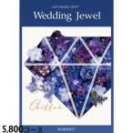カタログギフト(引出物 結婚 内祝い) ブライダルのためのカタログギフト5800円コース