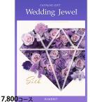 Yahoo!チョイスギフトカタログギフト(引き出物 結婚 結婚内祝い) ブライダルのためのカタログギフト7600円コース