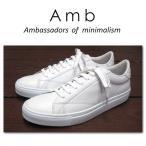 AMB Ambassadors of minimalism エーエムビー アンバサダーズ9838 メンズ レザー ローカットシューズ スニーカー ホワイト