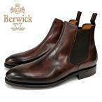 BERWICK バーウィックスムースレザー サイドゴアブーツ (303)ダークブラウン メンズ ビジネスシューズ カジュアルシューズ 紳士靴 本革/レザー送料無料