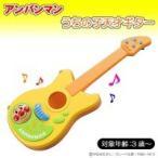 アンパンマン うちの子天才ギター 11021