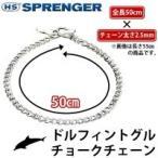 l北海道・沖縄もメール便可能lドルフィントグルチョークチェーン Herm Sprenger ハームスプレンガー 50cm×2.5mm