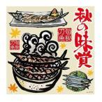 基本送料499円!デコレーションシール さんま(1) 秋の味覚 61116
