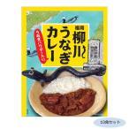 l送料無料lご当地カレー 福岡 柳川うなぎカレー(うなぎパウダー入り) 10食セット 代引き・同梱不可