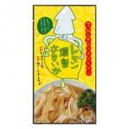 送料無料 小島食品工業 おつまみ 珍味 A200 レモン燻製さきいか 14g×100袋 代引き・同梱不可