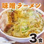 ラーメン☆ビリー「味噌ラーメン☆」3食セット アブラ、カラメ、青のり、刻み生ニンニク付き!