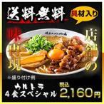 徳島ラーメン東大 ウルトラ4食スペシャル