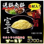 徳島ラーメン東大 ウルトラつけ麺3食ゴールド
