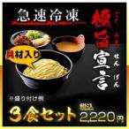 徳島ラーメン東大_つけ麺(3食入り)