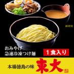 徳島ラーメン東大_つけ麺(1食入り)