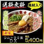 徳島ラーメン東大 ウルトラ8食DX