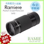 単眼鏡 Ramiere Museum Scope Monocular 6x16 6倍 美術鑑賞モデル ミュージアムスコープ ケース&ネックストラップ付き