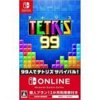 ☆ネコポス・ゆうメールOK【新品】Nintendo Switch TETRIS 99 テトリス ナインティナイン テトリス99