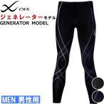 ワコール CW-Xメンズ HZO639 ジェネレーターモデル ロング