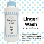 ショッピングWacoal ワコール ランジェリーウォッシュ 下着専用洗剤 ZRA200 Lingerile wash ランジェリー洗剤