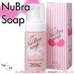 10%OFF ヌーブラソープ(100ml)ヌーブラ専用洗剤で粘着力長持ち