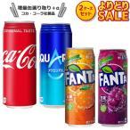 2ケースセット 増量缶選り取り+α コカコーラ社製品 メーカー直送