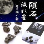 隕石 原石 流れ星 小サイズ