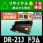 DR-21J (DR21J)Brother対応リサイクルドラムユニット(感光体) HL-2140/ HL-2170W/ DCP-7030/ DCP-7040/ MFC-7340/ MFC-7840W
