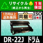 DR-22J リサイクルドラム HL-2130 / HL-2240D / HL-2270DW / DCP-7060D / DCP-7065DN / MFC-7460DN / FAX-7860DW