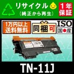 TN-11J (TN11J)Brother対応リサイクルトナー カートリッジ HL-2130