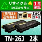 TN-26J (2本セット) (TN26J)Brother対応リサイクルトナー カートリッジ HL-2140/ HL-2170W/ MFC-7840W/ MFC-7340/ DCP-7040/ DCP-7030