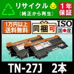 TN-27J (2本セット) リサイクルトナー HL-2240D / HL-2270DW / DCP-7060D / DCP-7065DN / MFC-7460DN / FAX-7860DW