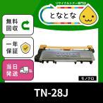 TN-28J (即納) リサイクルトナー HL-L2365DW /DCP-L2520D /DCP-L2540DW /MFC-L2720DN /MFC-L2740DW /FAX-L2700DN