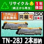 TN-28J(2本セット)(TN28J)リサイクルトナーHL-L2300/HL-L2320D/HL-L2360DN/HL-L2365DW/DCP-L2520D/DCP-L2540DW/MFC-L2720DN/MFC-L2740DW/FAX-L2700DN ブラザー