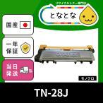 TN-28J 即納 (TN28J) リサイクルトナーカートリッジ HL-L2365DW /DCP-L2520D /DCP-L2540DW /MFC-L2720DN /MFC-L2740DW /FAX-L2700DN