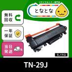TN-29J リサイクルトナーカートリッジ Brother対応 MFC-L2750DW MFC-L2730DN DCP-L2550DW DCP-L2535D FAX-L2710DN HL-L2375DW HL-L2370DN HL-L2330D