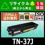 TN-37J (TN37J)Brother対応リサイクルトナー カートリッジ HL-5240/ HL-5250DN/ HL-5270DN/ HL-5280DW/ MFC-8460N/ MFC-8660DN/ MFC-8870DW