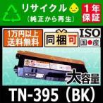 TN-395 BK (ブラック) リサイクルトナー HL-4570CDW / HL-4570CDWT / MFC-9460CDN / MFC-9970CDW