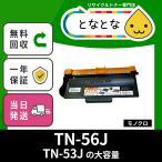 TN-56J (即納) リサイクルトナー 53Jの大容量 HL-5440D / HL-5450DN / HL-6180DW / MFC-8520DN / MFC-8950DW