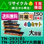 TN-297(CMY)/TN-293(B) 4色セット リサイクルトナー カートリッジ MFC-L3770CDW HL-L3230CDW JUSTIO ブラザー対応