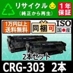 CRG-303 (CRG303) 2本セット CANON対応リサイクルトナー カートリッジ LBP3000/ LBP3000B