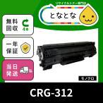 CRG-312 (CRG312) CANON対応リサイクルトナー カートリッジ LBP3100