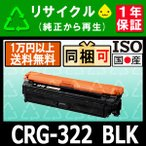 CRG-322 BLK (CRG322 ブラック) CANON対応リサイクルトナー カートリッジ LBP9100C/ LBP9200C/ LBP9500C/ LBP9510C/ LBP9600C/ LBP9650Ci