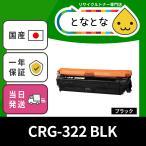 CRG-322 BLK (CRG322 ブラック) リサイクルトナーカートリッジ LBP9100C / LBP9200C / LBP9500C / LBP9510C / LBP9600C / LBP9650Ci