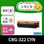 CRG-322 CYN (CRG322 シアン) リサイクルトナーカートリッジ LBP9100C / LBP9200C / LBP9500C / LBP9510C / LBP9600C / LBP9650Ci