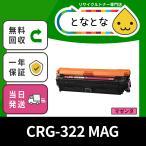 CRG-322 MAG (CRG322 マゼンタ) CANON対応リサイクルトナー カートリッジ LBP9100C/ LBP9200C/ LBP9500C/ LBP9510C/ LBP9600C/ LBP9650Ci