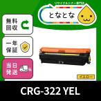 CRG-322 YEL (CRG322 イエロー) CANON対応リサイクルトナー カートリッジ LBP9100C/ LBP9200C/ LBP9500C/ LBP9510C/ LBP9600C/ LBP9650Ci