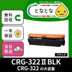 2本以上送料無料 CRG-322II BLK (CRG322II ブラック) リサイクルトナーカートリッジ LBP9100C /LBP9200C /LBP9500C /LBP9510C /LBP9600C /LBP9650Ci