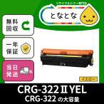 CRG-322II YEL (CRG322II イエロー) リサイクルトナー カートリッジ LBP9100C/ LBP9200C/ LBP9500C/ LBP9510C/ LBP9600C/ LBP9650Ci キャノン対応 黄色