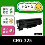 CRG-325 (CRG325) CANON対応リサイクルトナー カートリッジ LBP6030/ LBP6040