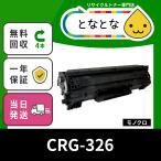 CRG-326 (CRG326) CANON対応リサイクルトナー カートリッジ LBP6200/ LBP6230/ LBP6240