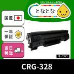 CRG-328 (CRG328) リサイクルトナーカートリッジ MF4410 / 4420n / 4430 / 4450 / 4550d / 4570dn / 4580dn / 4750 / 4820d / 4830d  4870dn / 4890dw