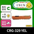 CRG-329 YEL (カートリッジ329 イエロー) リサイクルトナー LBP7010C