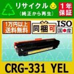 CRG-331 YEL (CRG331 イエロー) リサイクルトナーカートリッジ LBP7100C / LBP7110C / MF8230Cn / MF8280Cw