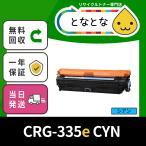 CRG-335e CYNシアン (CRG335の小容量) リサイクルトナーカートリッジ LBP9520C / LBP9660Ci / LBP841C / LBP842C / LBP843Ci